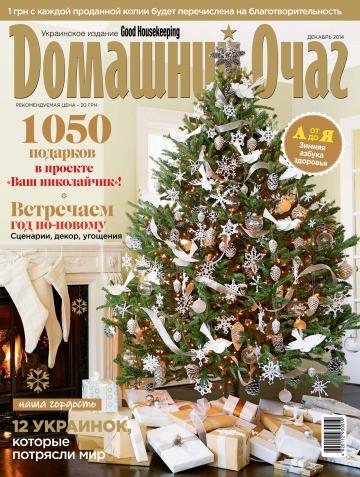 Good Housekeeping Домашний очаг. Украинское издание №12 12/2014