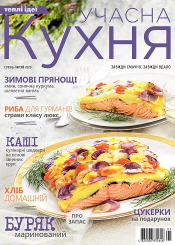Сучасна кухня №1-2 02/2020