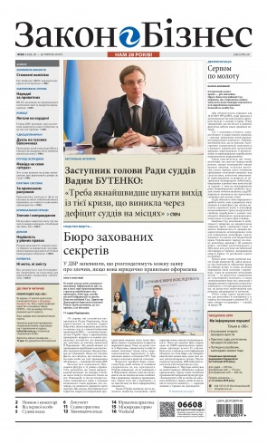 Закон і Бізнес (українською мовою) №28 07/2019