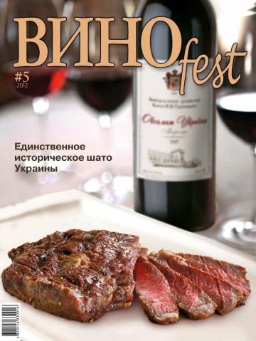 Винофест №5 10/2012