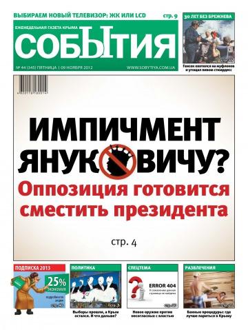События №44 11/2012