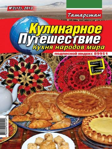 Кулинарное путешествие. Кухня народов мира №2 02/2013