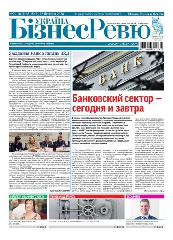 Україна Бізнес Ревю №9-10 03/2020