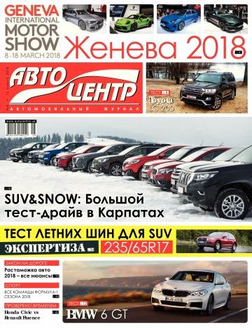Автоцентр №5 03/2018