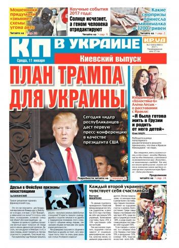 Комсомольская правда №2 01/2017