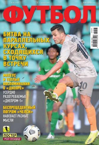Футбол №26 04/2021