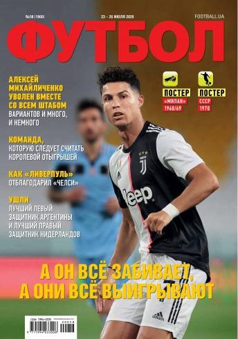 Футбол №58 07/2020