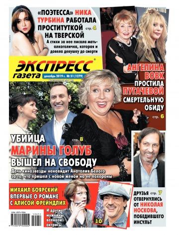 Экспресс-газета №51 12/2019