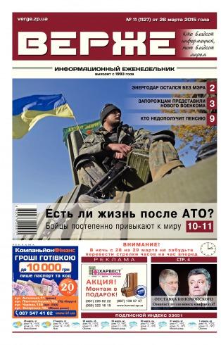 Верже  газета №11 03/2015
