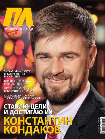 Публичные люди №5 05/2012