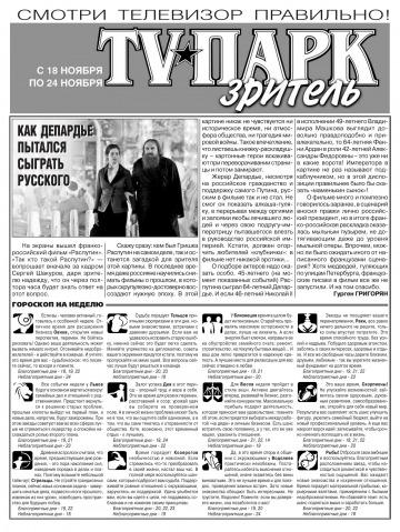 TV-Парк. Зритель №46 11/2013