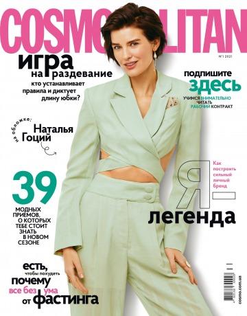 Cosmopolitan в Украине №1 05/2021
