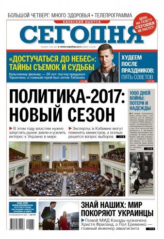 Сегодня. Киевский выпуск №5 01/2017