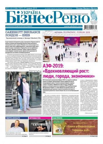 Україна Бізнес Ревю №21-22 05/2019