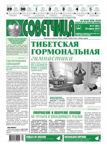 Советчица.Интересная газета полезных советов №17 06/2019