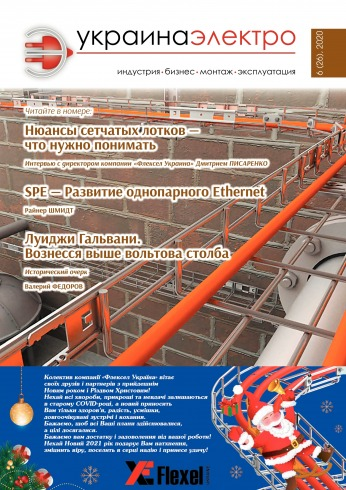 Украина Электро №6 02/2021