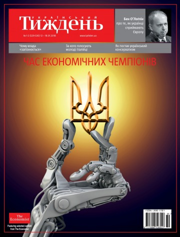 Український Тиждень №1-2 01/2018