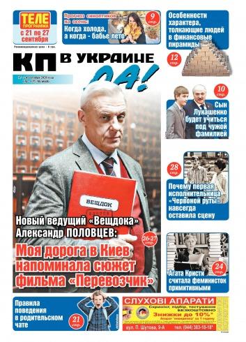 Комсомольская правда (четверг) №134-137 09/2020