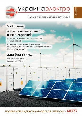 Украина Электро №1 02/2020