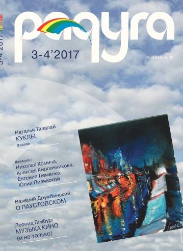 Радуга №3-4 04/2017