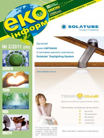 ЕКО інформ №2 02/2011