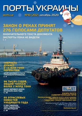 Порты Украины, Плюс №10 12/2020