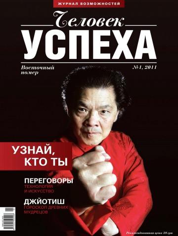 Человек успеха №1 03/2011