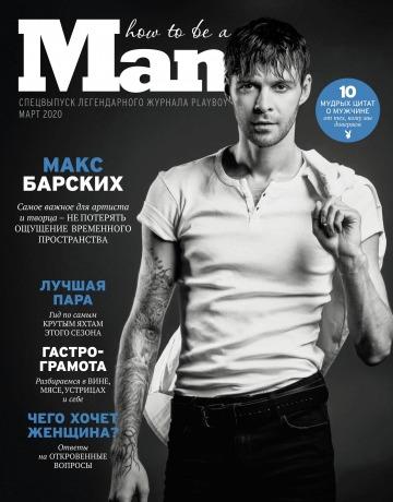 Playboy. Спецвыпуск №3 04/2020
