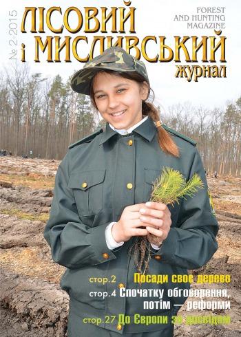 Лісовий і мисливський журнал №2 03/2015