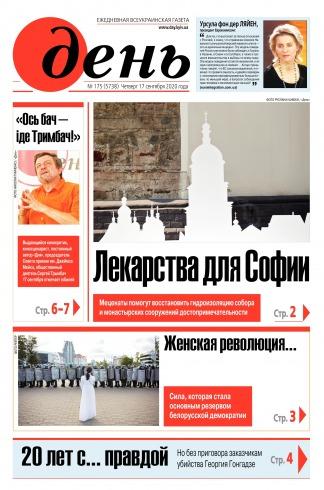 День. На русском языке №175 09/2020