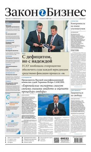 Закон и Бизнес (на русском языке) №5 02/2014