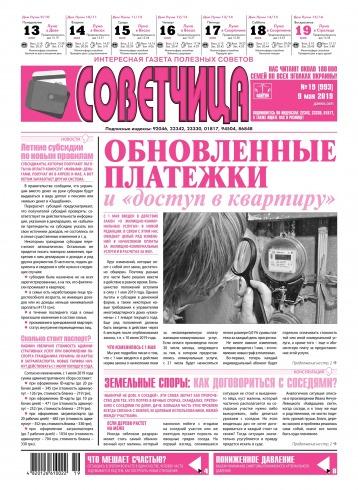 Советчица.Интересная газета полезных советов №19 06/2019