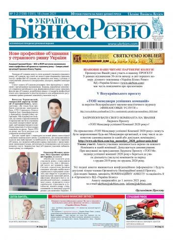 Україна Бізнес Ревю №1-2 01/2021