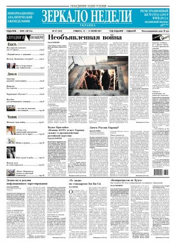 Зеркало недели. Украина №27 07/2017
