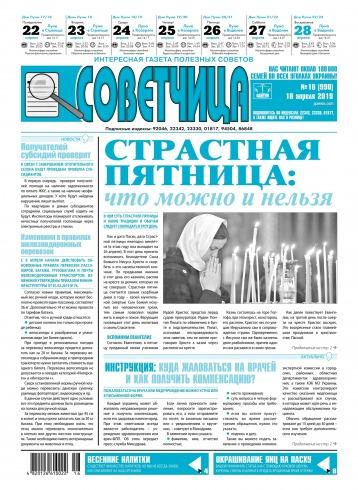 Советчица.Интересная газета полезных советов №16 06/2019