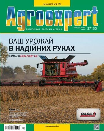 Agroexpert №2 02/2015