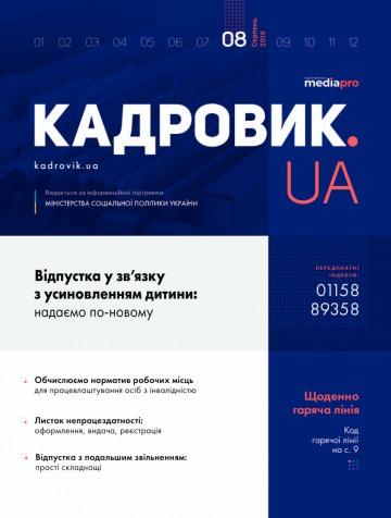 Кадровик.UA №8 10/2019