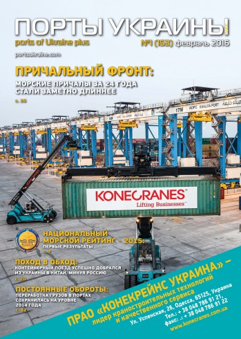 Порты Украины, Плюс №1 02/2016