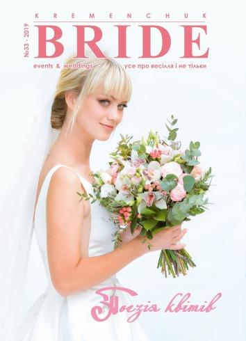 Bride Kremenchuk №33 09/2019