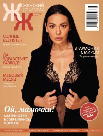 """""""Женский"""" Журнал для тех, кто хочет жить счастливо» №9 09/2020"""