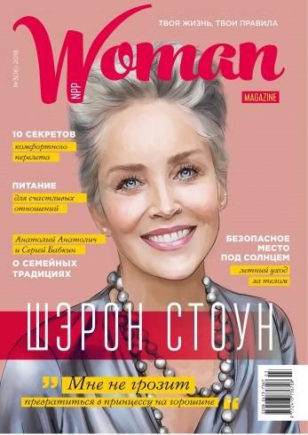 Woman magazine NPP №3(16) 05/2018