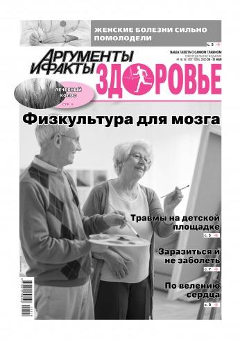 Аргументы и Факты. Здоровье №16-18 05/2020