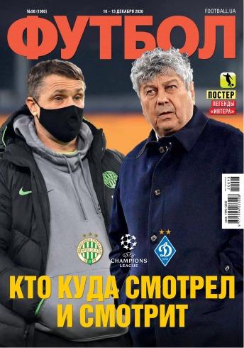 Футбол №98 12/2020