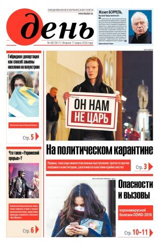 День. На русском языке №48 03/2020