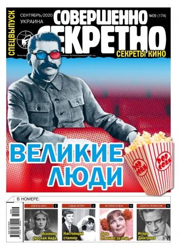Совершенно секретно – Украина. Спецвыпуск №9 09/2020