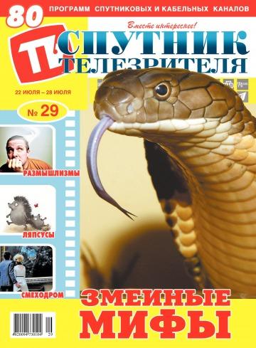 Спутник телезрителя №29 07/2019