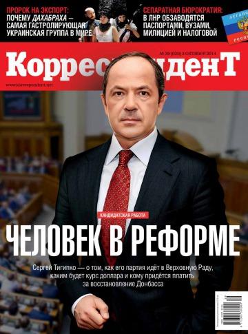 Корреспондент №39 10/2014