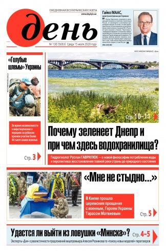 День. На русском языке №130 07/2020