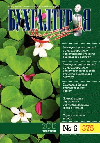 Бухгалтерія в сільському господарстві №6 03/2015