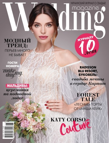 Wedding magazine №3-4 01/2019